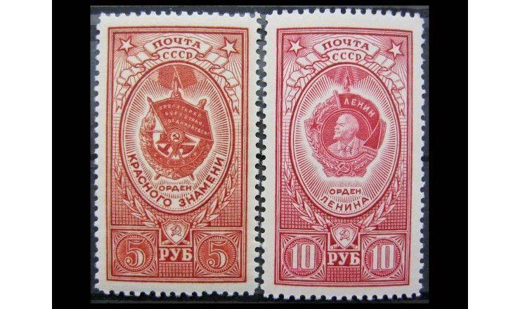 """СССР 1952 г. """"Ордена СССР"""""""