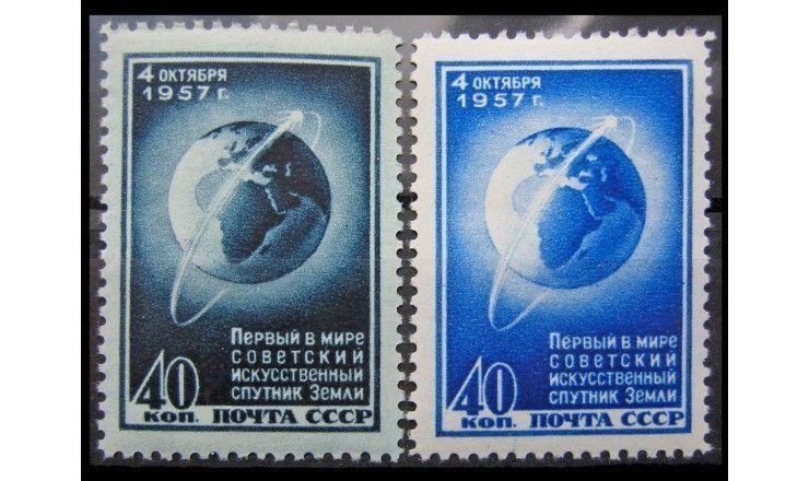 """СССР 1957 г. """"Первый в мире искусственный спутник Земли"""""""