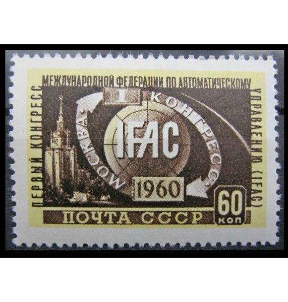 """СССР 1960 г. """"I Конгресс Международной федерации по автоматическому управлению"""""""
