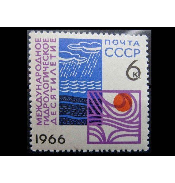 """СССР 1966 г. """"Международное геологическое десятилетие"""""""