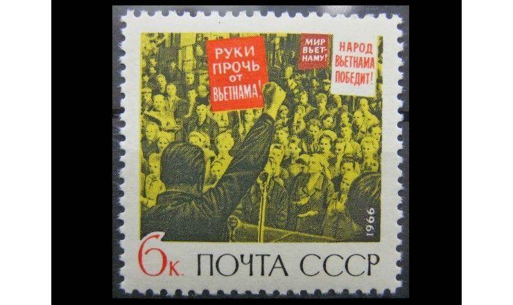"СССР 1966 г. ""Народ Вьетнама победит!"""