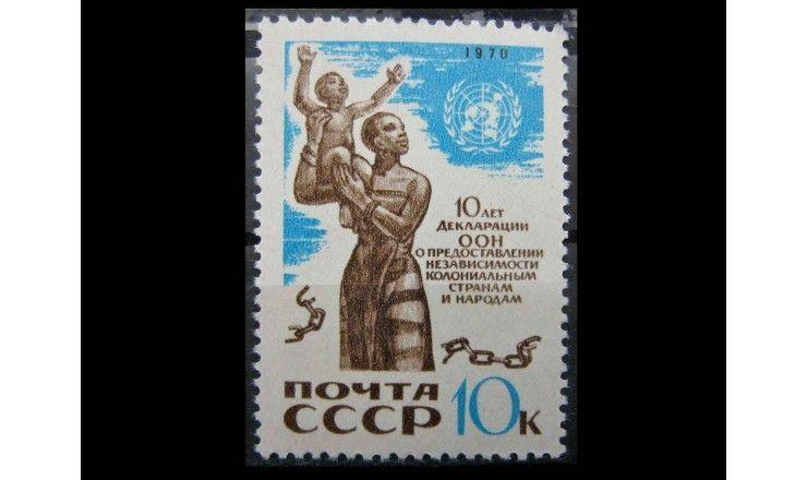 """СССР 1970 г. """"10 лет Декларации ООН о независимости колониальных стран и народов"""""""