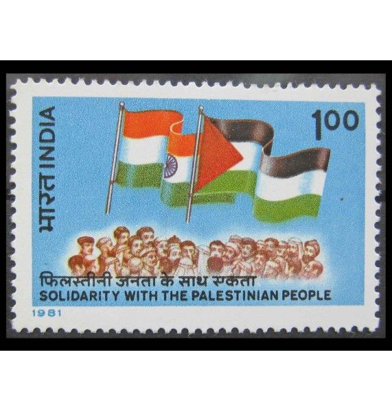 """Индия 1981 г. """"Солидарность с палестинским народом"""""""