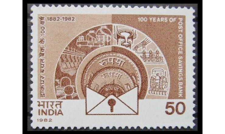 """Индия 1982 г. """"100 лет Почтовому сберегательному банку"""""""