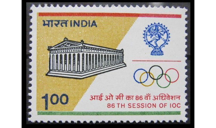 """Индия 1983 г. """"Сессия МОК, Нью-Дели"""""""