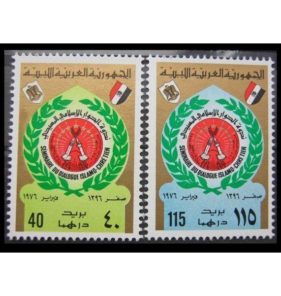 "Ливия 1976 г. ""Христианско-исламский диалог"""