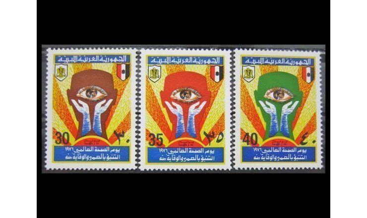 """Ливия 1976 г. """"Всемирный день здоровья"""""""