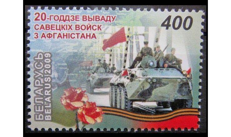 """Белоруссия 2009 г. """"20 лет выводу советских войск из Афганистана"""""""