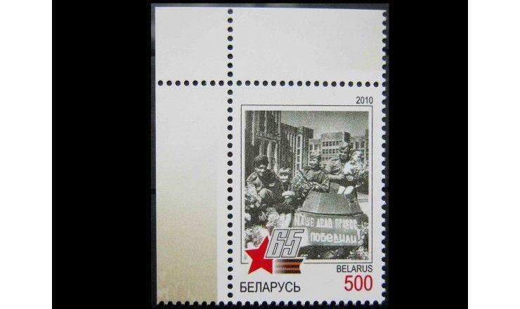 """Белоруссия 2010 г. """"65-я годовщина Победы в Великой Отечественной войне"""""""