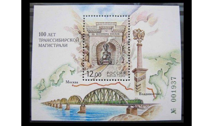 """Россия 2002 г. """"100 лет Транссибирской магистрали"""""""