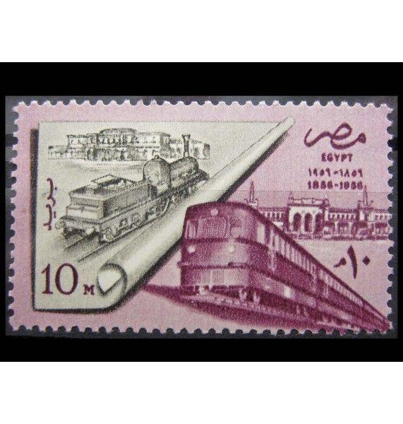 """Египет 1957 г. """"100 лет египетской железной дороге"""""""
