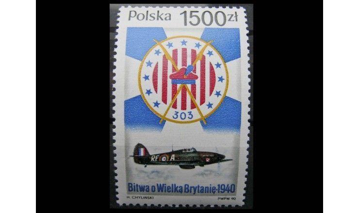 """Польша 1990 г. """"50-летие Битвы за Британию"""""""