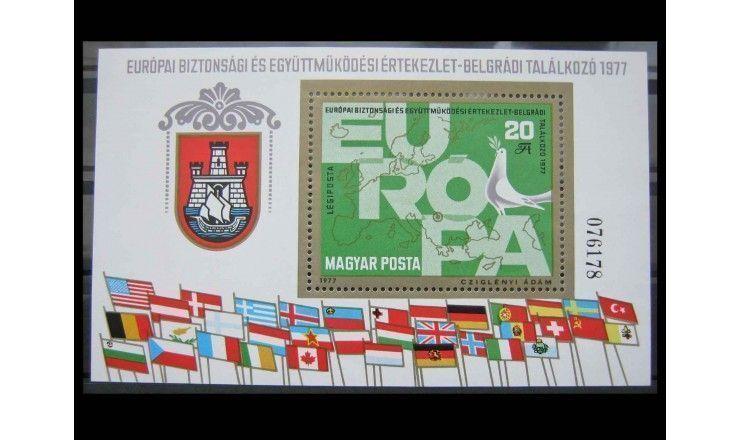 "Венгрия 1977 г. ""Конференция ОБСЕ, Белград"""