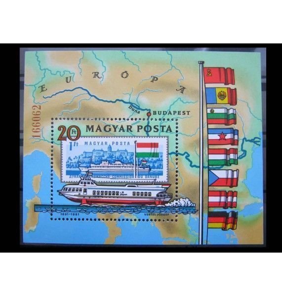 """Венгрия 1981 г. """"125 лет Европейской Дунайской Комиссии"""""""