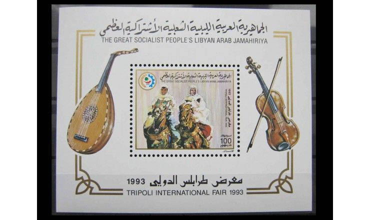 "Ливия 1993 г. ""Международная ярмарка, Триполис"""