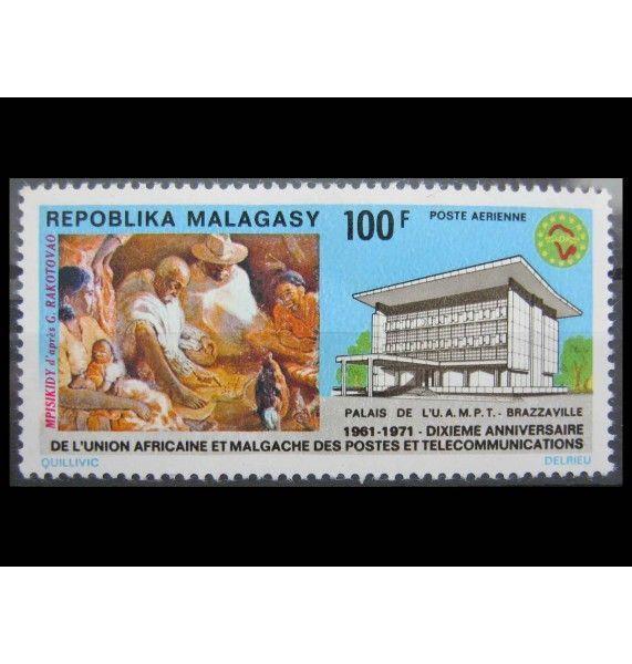"""Мадагаскар 1971 г. """"10 лет почте и телекоммуникационному союзу Африки и Мадагаскара"""""""