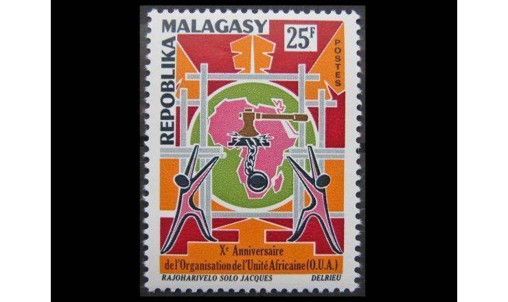 """Мадагаскар 1973 г. """"10 лет Организации африканского единства"""""""