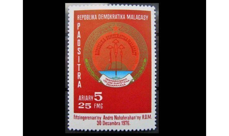 """Мадагаскар 1976 г. """"1-я годовщина Демократической Республике Мадагаскар"""""""