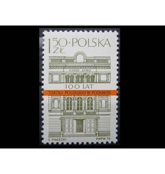 """Польша 1976 г. """"100 лет театру в Познани"""""""