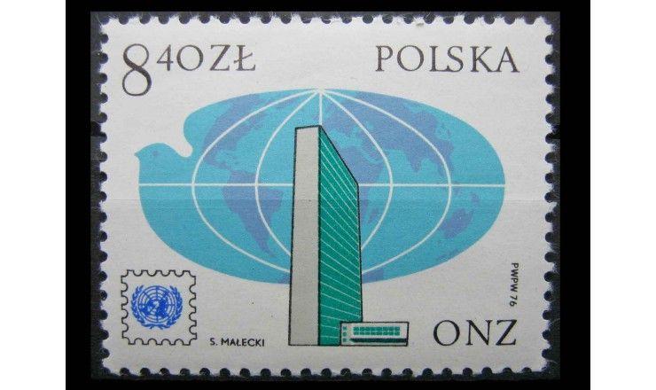 """Польша 1976 г. """"25 лет почтовым маркам ООН"""""""