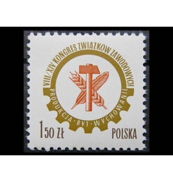 """Польша 1976 г. """"Профсоюзный конгресс"""""""