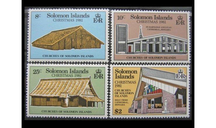 """Соломоновы острова 1981 г. """"Рождество: Церкви"""""""