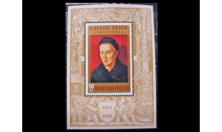 """Венгрия 1971 г. """"500-летие со дня рождения Альбрехта Дюрера"""""""