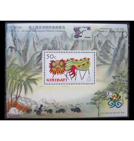 """Кирибати 1996 г. """"Выставка марок CHINA`96: Китайский Новый год: Год Дракона"""""""