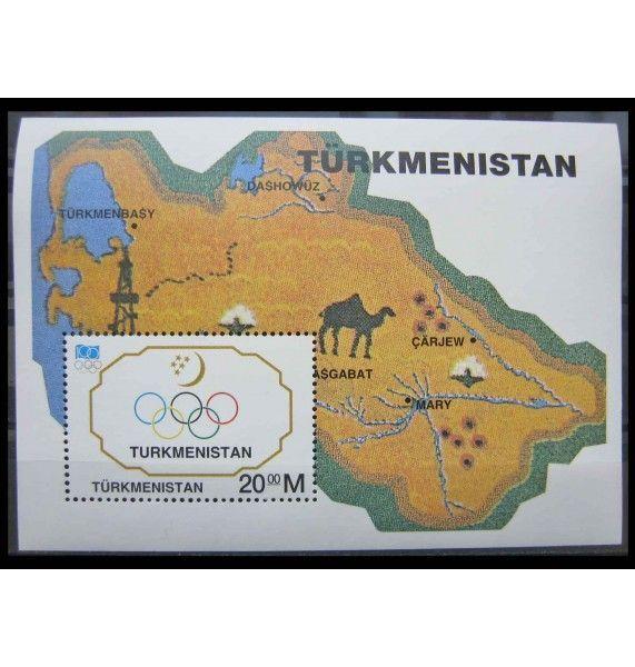 """Туркменистан 1994 г. """"100 лет Международному Олимпийскому Комитету"""""""