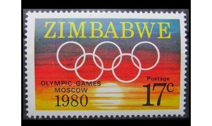 """Зимбабве 1980 г. """"Летние Олимпийские игры, Москва 1980"""""""