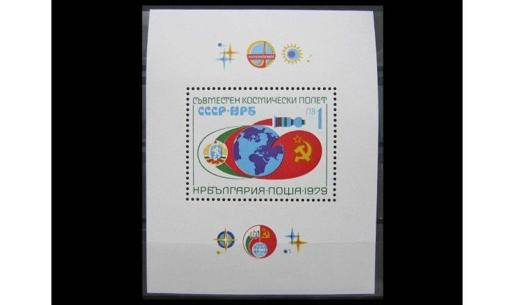 """Болгария 1979 г. """"Интеркосмос: Совместный космический полет"""""""