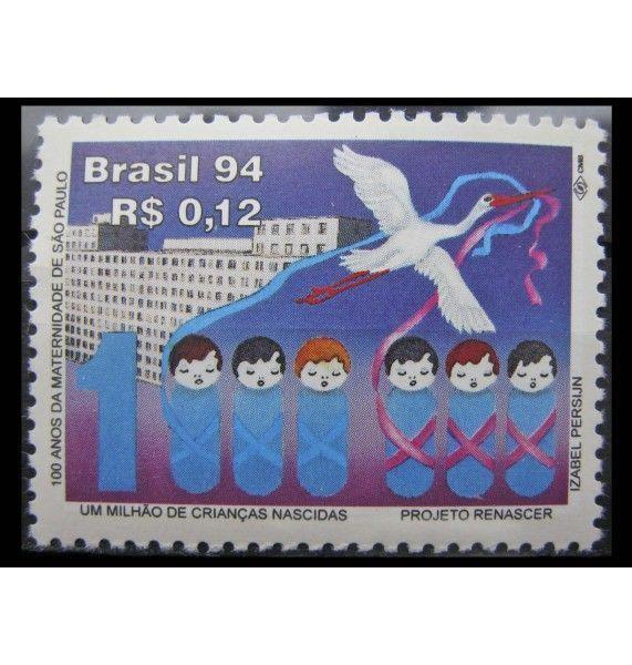 "Бразилия 1994 г. ""100 лет роддому Сан-Паулу"""