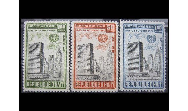 """Гаити 1960 г. """"15-летие ООН"""""""