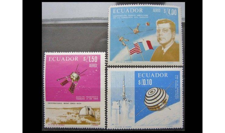 """Эквадор 1966 г. """"Французско-американское сотрудничество в космосе"""""""
