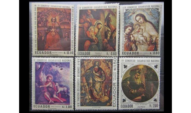 """Эквадор 1967 г. """"Картины иберо-американских художников"""""""