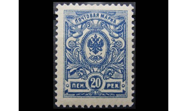 """Финляндия 1911 г. 20 пенни """"Российский герб"""""""