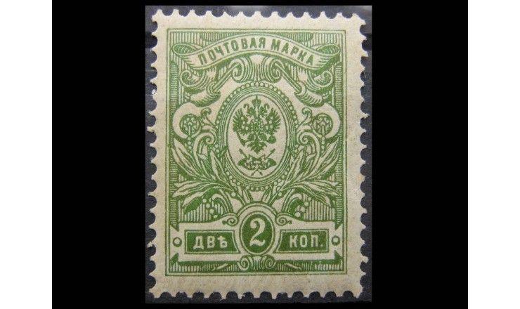 """Россия 1908-1922 гг. 2 копейки """"Девятнадцатый выпуск"""""""