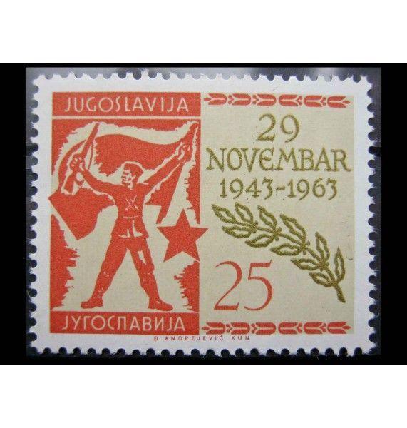 """Югославия 1963 г. """"Антифашистское вече народного освобождения"""""""