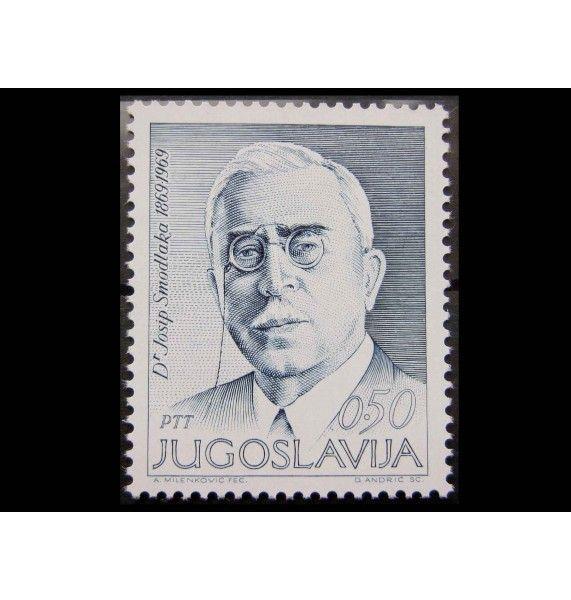 """Югославия 1969 г. """"100-летие Йосипа Смодлаки"""""""