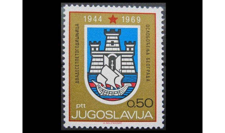 """Югославия 1969 г. """"25-летие освобождения Белграда"""""""