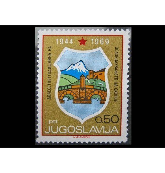 """Югославия 1969 г. """"25-летие освобождения Скопье"""""""