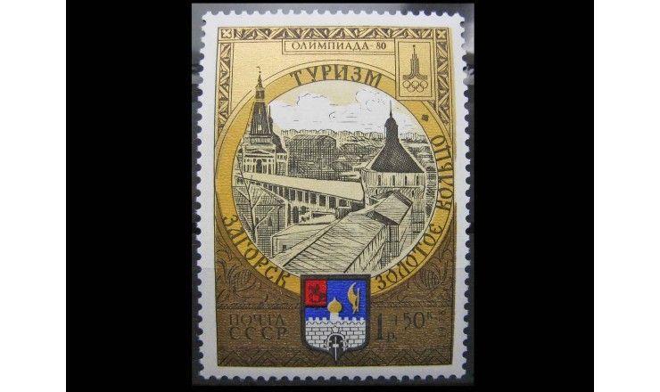 """СССР 1978 г. """"Туризм по Золотому кольцу"""""""