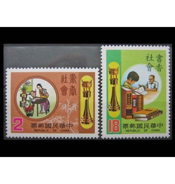 """Тайвань 1983 г. """"Первая национальная неделя чтения"""""""