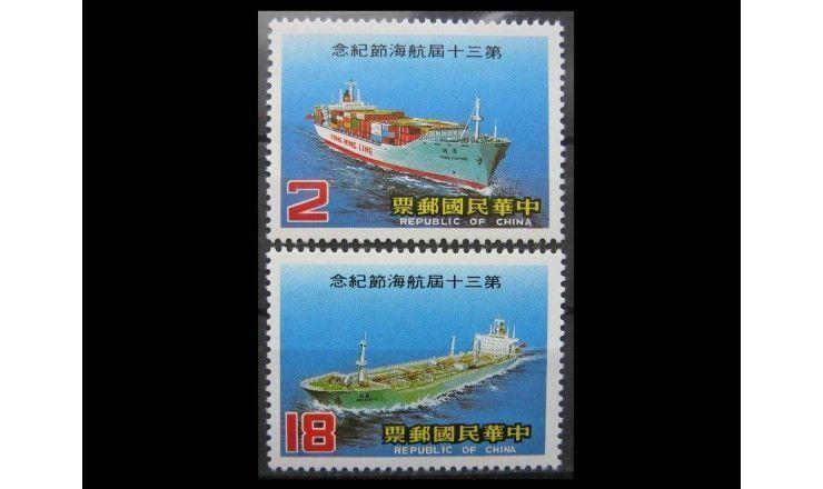 """Тайвань 1984 г. """"День мореплавания"""""""