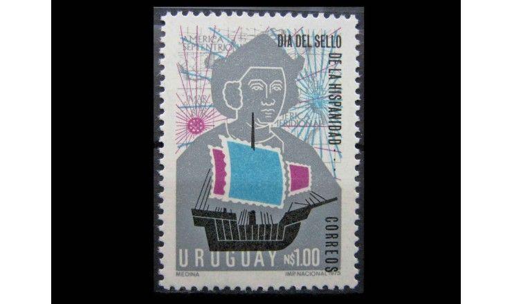 """Уругвай 1975 г. """"День испанской почтовой марки"""""""