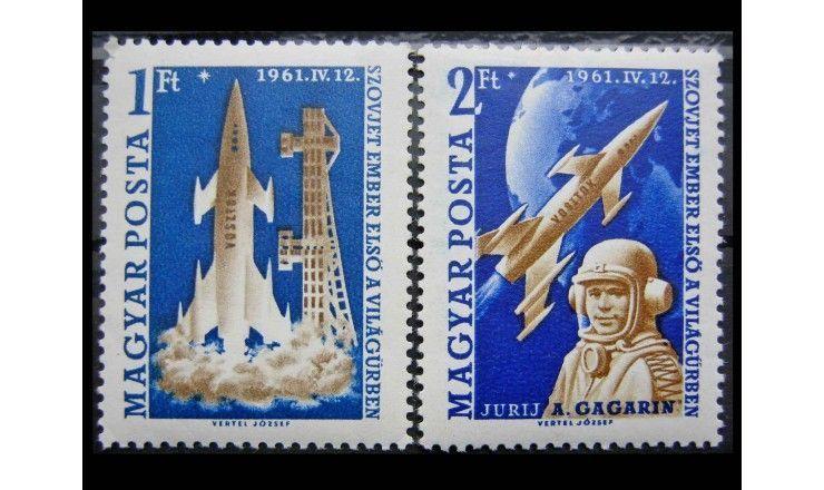 """Венгрия 1961 г. """"Запуск первого пилотируемого советского космического корабля"""""""