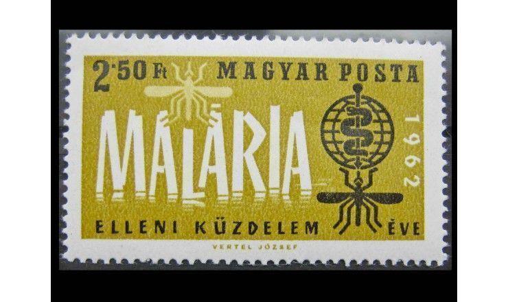 "Венгрия 1962 г. ""Кампания по борьбе с малярией"""