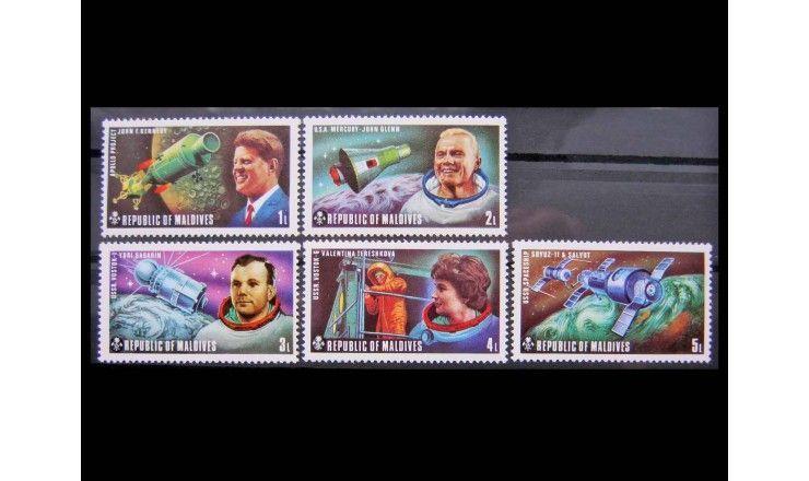 """Мальдивы 1973 г. """"Советско-американские космические полеты"""""""