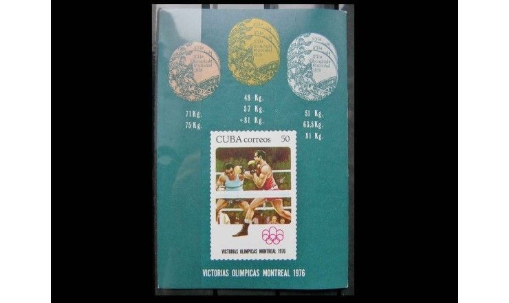 """Куба 1976 г. """"Кубинские медалисты Олимпийских игр в Монреале"""""""