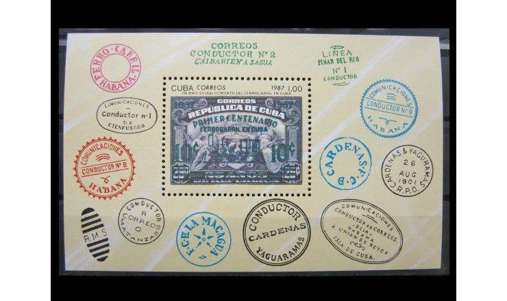 """Куба 1987 г. """"150 лет железной дороге на Кубе"""""""